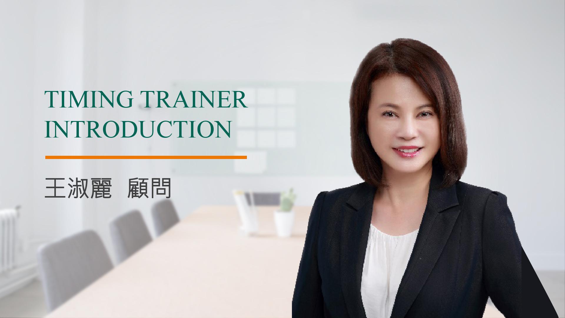 王淑麗老師介紹