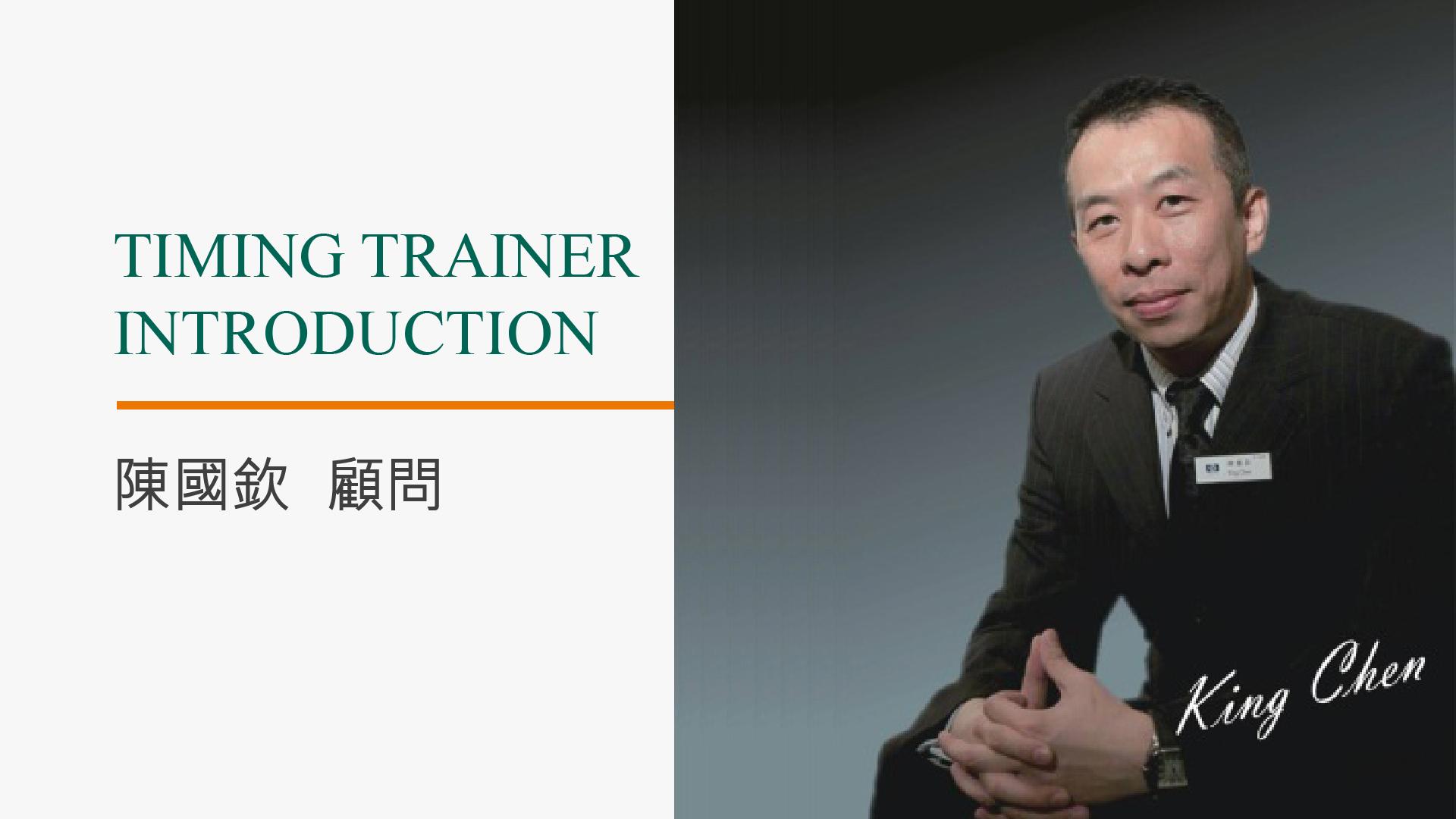 陳國欽老師介紹