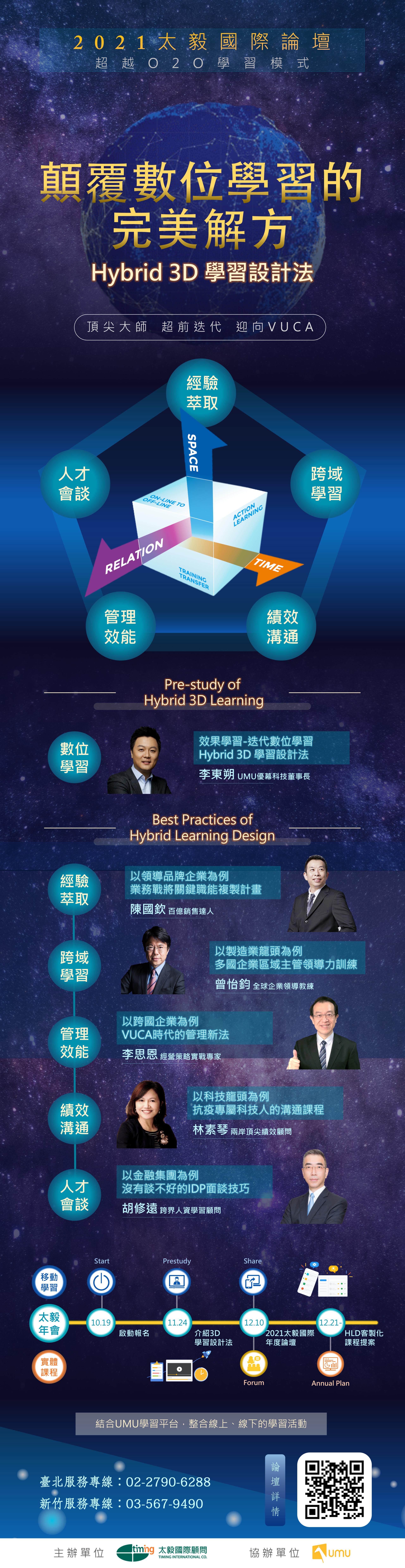 2021太毅國際論壇EDM