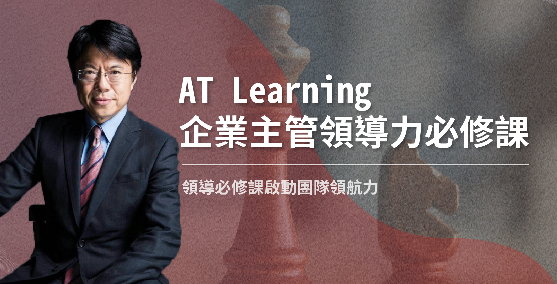 AT Learning企業主管領導力必修課