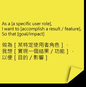 使用者故事格式